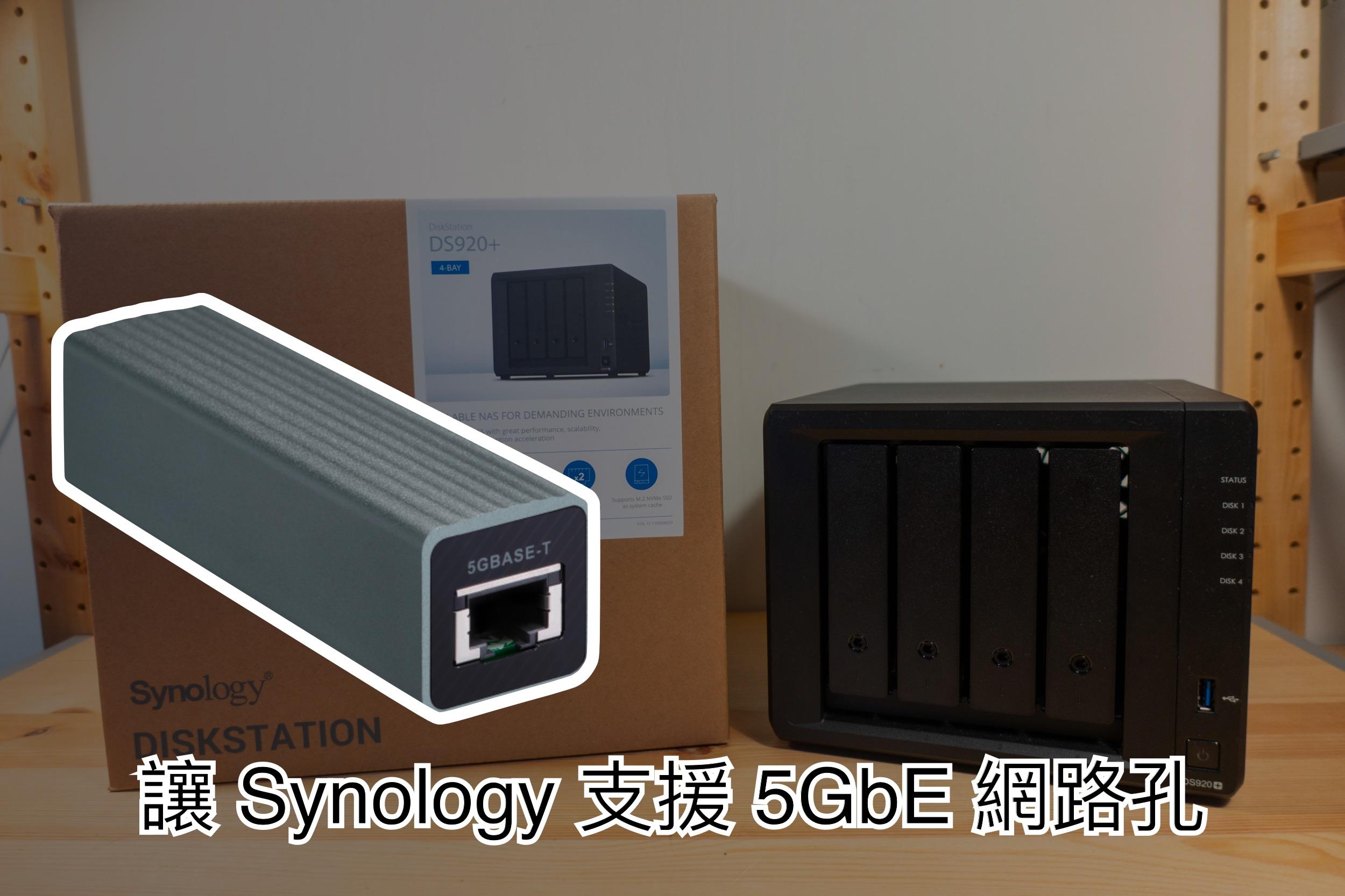 [教學] 幫 Synology DS920+ / DiskStation 家用系列啟用 5G 網路